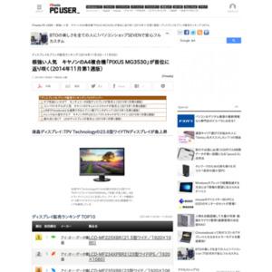 ディスプレイ&プリンタ販売ランキング(2014年11月3日~11月9日)