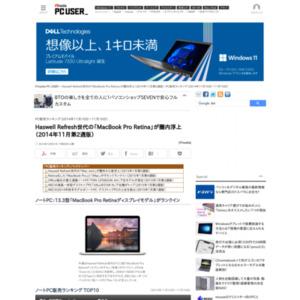 PC販売ランキング(2014年11月10日~11月16日)