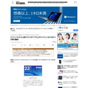 ディスプレイ&プリンタ販売ランキング(2014年11月10日~11月16日)