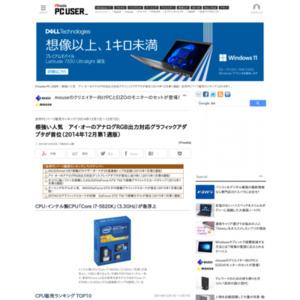 自作PCパーツ販売ランキング(2014年12月1日~12月7日)