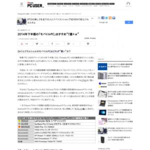 """2014年下半期の「モバイルPC」おすすめ""""7選+α"""""""