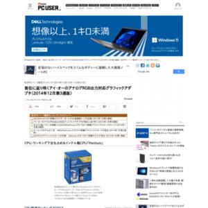 自作PCパーツ販売ランキング(2014年12月15日~12月21日)