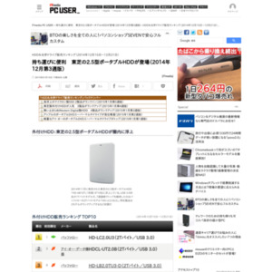 HDD&光学ドライブ販売ランキング(2014年12月15日~12月21日)
