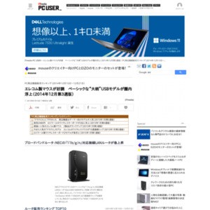 PC周辺機器販売ランキング(2014年12月15日~12月21日)