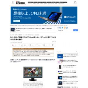 ディスプレイ&プリンタ販売ランキング(2014年12月15日~12月28日)