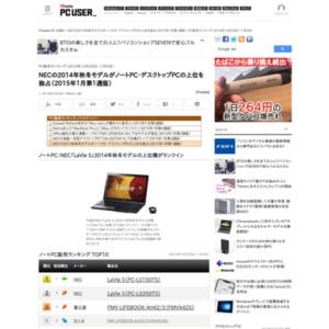 PC販売ランキング(2014年12月29日~1月4日)