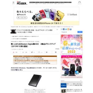 HDD&光学ドライブ販売ランキング(2015年1月12日~1月18日)