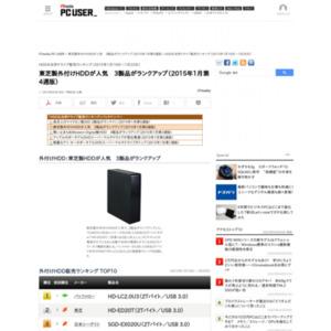 HDD&光学ドライブ販売ランキング(2015年1月19日~1月25日)