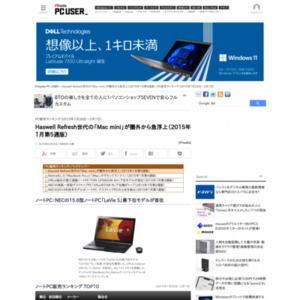 PC販売ランキング(2015年1月26日~2月1日)
