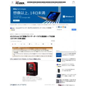 自作PCパーツ販売ランキング(2015年1月26日~2月1日)