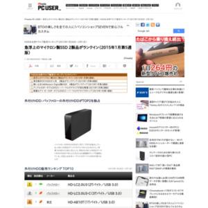 HDD&光学ドライブ販売ランキング(2015年1月26日~2月1日)