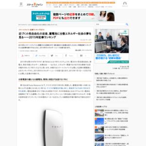 スマートジャパン 記事ランキング2015
