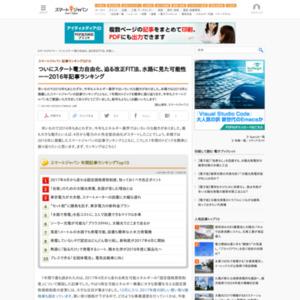 スマートジャパン 記事ランキング2016