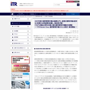 ITR Market View:運用管理市場2010