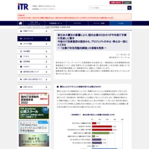 「企業IT利活用動向調査」の速報