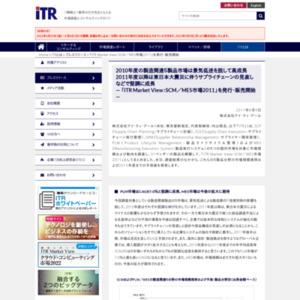 ITR Market View:SCM/MES市場2011