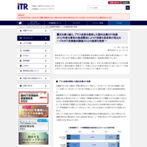 IT投資動向調査2012