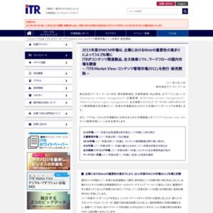 ITR Market View:コンテンツ管理市場2012