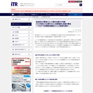 IT投資動向調査2013
