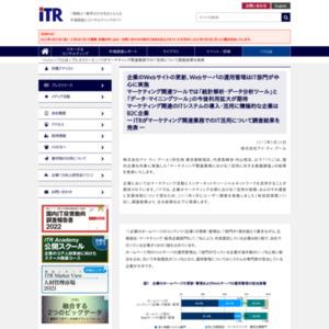 マーケティング関連業務におけるIT活用に対する意識調査