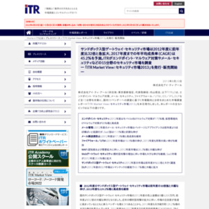 ITR Market View:セキュリティ市場2013