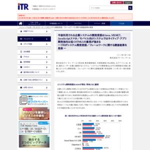 システム開発言語/フレームワークに関する利用動向調査