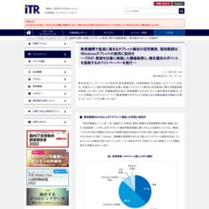 教育現場でのタブレット活用における製品選定の指針