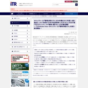 ITR Market View:セキュリティ・ログ管理市場2014