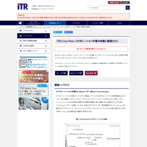 ITR Cross View:コラボレーション市場の実態と展望2014
