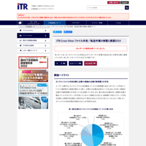 ITR Cross View:ファイル共有/転送市場の実態と展望2014