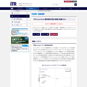 ITR Cross View:運用管理市場の実態と展望2014