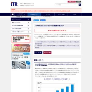 ITR Market View:ECサイト構築市場2014