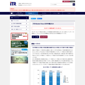 ITR Market View:ERP市場2014