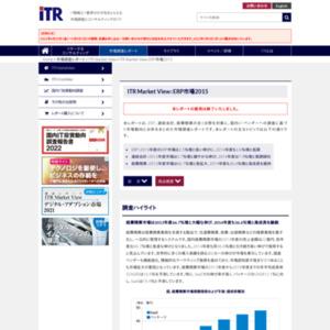 ITR Market View:ERP市場2015