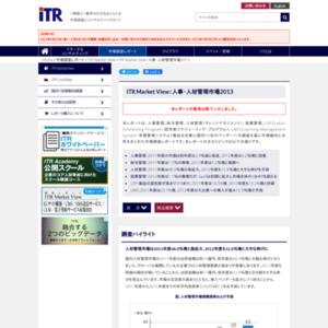 ITR Market View:人事・人材管理市場2013