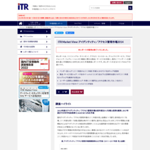 ITR Market View:アイデンティティ/アクセス管理市場2014