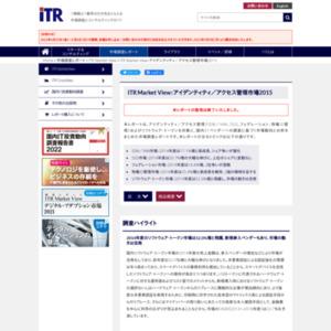 ITR Market View:アイデンティティ/アクセス管理市場2015