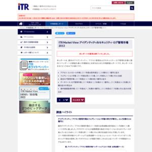 ITR Market View:アイデンティティ&セキュリティ・ログ管理市場2013