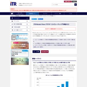 ITR Market View:クラウド・コンピューティング市場2013