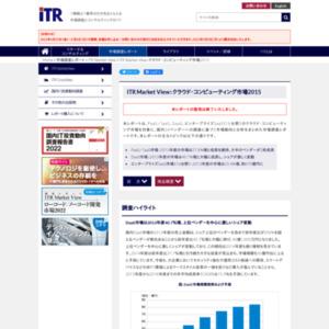 ITR Market View:クラウド・コンピューティング市場2015