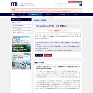ITR Market View:コラボレーション市場2014
