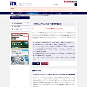 ITR Market View:コンテンツ管理市場2013