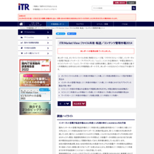 ITR Market View:ファイル共有・転送/コンテンツ管理市場2014