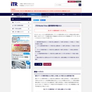 ITR Market View:運用管理市場2013