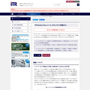 ITR Market View:メール・セキュリティ市場2014