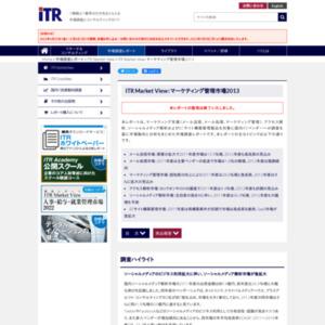 ITR Market View:マーケティング管理市場2013