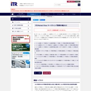 ITR Market View:マーケティング管理市場2015