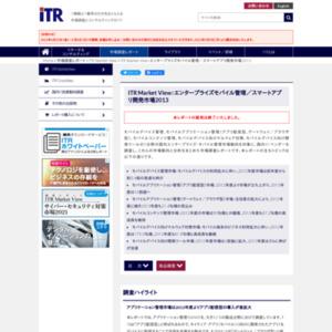 ITR Market View:エンタープライズ・モバイル管理/スマートアプリ開発市場2013