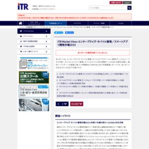 ITR Market View:エンタープライズ・モバイル管理/スマートアプリ開発市場2014