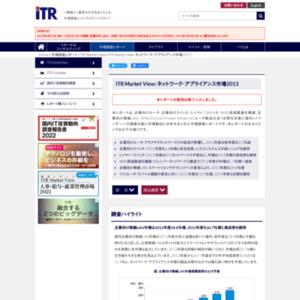 ITR Market View:ネットワーク・アプライアンス市場2013
